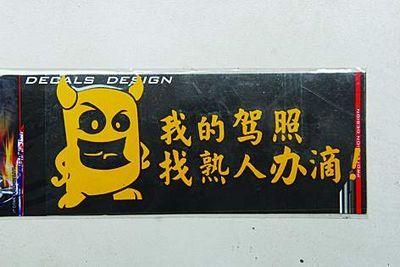 0x400车饰店铺logo图片-搞笑自嘲彰显车主个性 今天你贴的啥高清图片