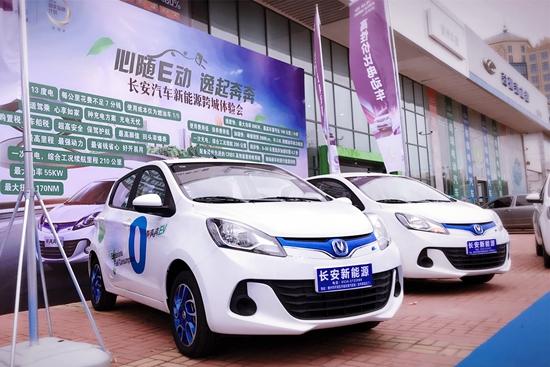 长安新能源汽车跨城体验会圆满成功