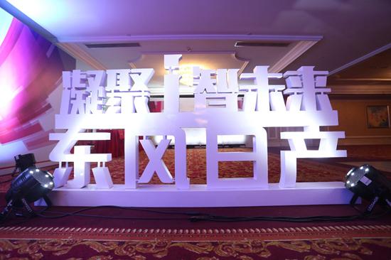凝聚i•智未来 2018东风日产新春媒体沟通会青岛站顺利举行
