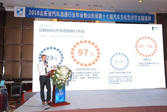 新时代 共享 发展2018山东省汽车流通行业年会召开