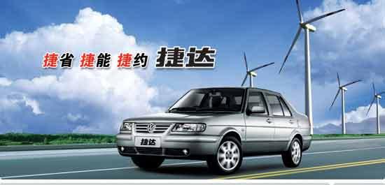 作为一汽大众的经典车型,捷达从上世纪90年代初进入中国市场,目前市场