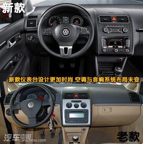 新款大众途安的车厢内部设计也是焕然一新.一改现款途安高清图片
