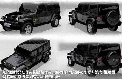 限量牧马人 克莱斯勒300C 北京车展亮相高清图片