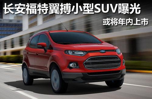 而之前曾经在北京车展亮相,现在这款车型即将落户长安福特进行国产