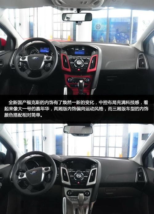 推荐两厢1.6l风尚版 福特全新福克斯购车指南 高清图片